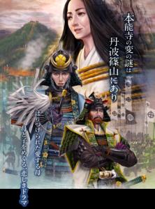 本能寺の変の謎は丹波篠山にあり。 はりつけられた愛する母 母と子をめぐる、悲しきドラマ