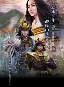 本能寺の変の謎は丹波篠山にあり はりつけられた愛する母 母と子をめぐる、悲しきドラマ