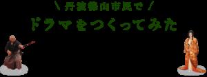 丹波篠山市民でドラマを作ってみた 一般市民8名の方にご参加いただきお牧の伝説をムービー化してみました